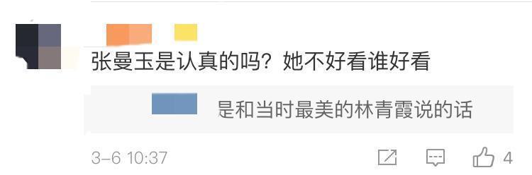 張曼玉和林青霞自稱長得不好看,網友:這些大美人家裡是沒鏡子嗎?