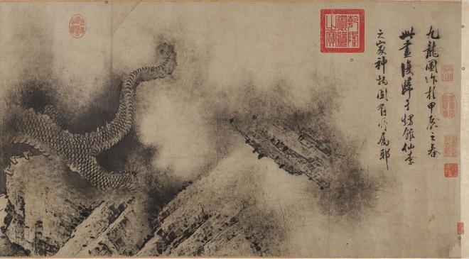 南宋陳容九龍圖