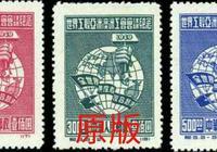 """我國""""紀""""字頭郵票大全之紀3(紀東3)"""