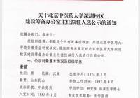 北京中醫藥大學離入駐深圳又近一步,深圳校區籌備辦彩禮