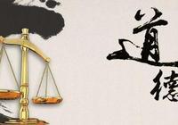 法制日報評論員文章:德法相彰實現良法善治