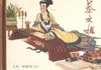 三國奇女子-蔡文姬