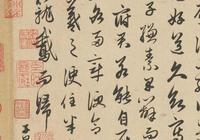 名家書法13期趙孟頫書-王羲之軼事