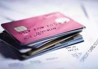 信用卡持卡人被刑拘或判刑,銀行還能收回欠款嗎?