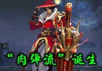 """王者榮耀:""""肉彈流""""劉備誕生,輸出不弱猴子,血量比東皇多2000"""