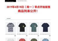 優衣庫X《怪獵》《街霸》聯動T恤正式開賣 售價99元