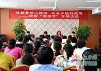 吉安市舉辦慶祝母親節專場活動