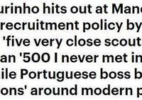 穆帥疑似抨擊曼聯引援:500個球探從未見過