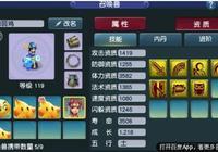夢幻西遊:牛了!為當上天機城首席,玩家創上百個小號為自己投票