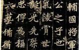 斬釘截鐵、遒勁奇崛:北魏楷書《元珍墓誌銘》書法欣賞