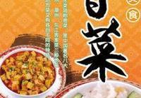 魯菜的精髓是什麼?