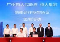 合力打造我國新能源汽車產業新名片,廣州和恆大究竟有何底氣?