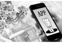 賺錢類App是掉餡餅還是挖陷阱 用戶吐槽個人信息洩露提現難