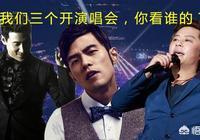 如果王傑、張學友、周杰倫三個人同時在你所在的城市開演唱會,票價一樣,你選擇看誰?