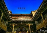 華夏民居第一家——王家大院