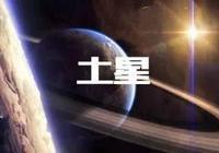 土星|土星射手,你需要知道的十件事