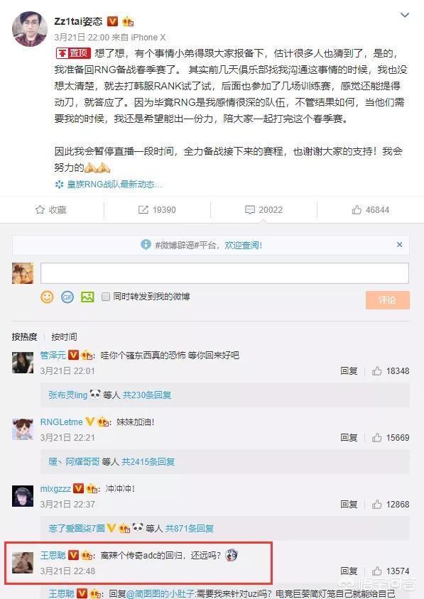 """王校長髮文再噴""""皇雜"""",無狀態點贊該微博,引發網友爆破其直播間,你怎麼看?"""