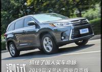 豐田抓住了國人買車命脈 測試2019款漢蘭達四驅尊貴版