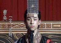 三國曹睿曹芳曹髦曹奐都做過皇帝,他們是什麼關係?
