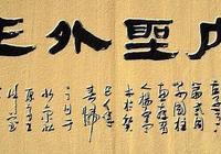 """儒家的""""內聖外王""""之道有可能進行現代闡釋和轉換嗎?"""