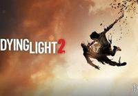 殭屍遊戲《消逝的光芒2》開發商:引擎開發19年之久