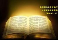 聖經的由來