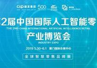 第2屆中國國際人工智能零售展   品牌展商推介(部分)