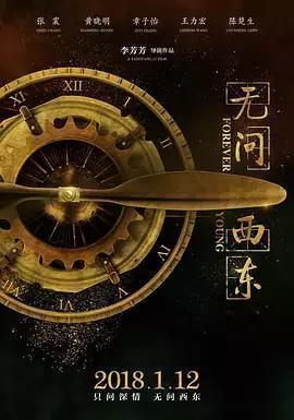 2018年豆瓣評分最高的華語電影