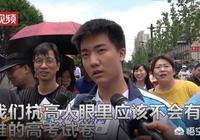 """如何看待一名杭高學生在6月7日上午考完語文之後的言論""""我們學校學生眼裡應該不會有難的高考試卷""""?"""