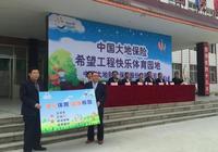 中國大地保險濟寧中支為汶上白石鎮中學捐贈體育教學器材