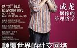 社會我龍哥,人猛話不多,時尚雜誌上的影壇大哥成龍風采