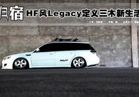歸宿 HF風斯巴魯力獅Legacy 旅行版