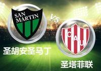競彩足球週一 011阿甲:聖胡安聖馬丁 vs 聖塔菲聯