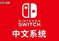 任天堂Switch即將更新簡繁中文系統