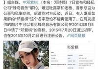 """鄧紫棋與原公司解約後,不能再叫""""鄧紫棋""""?恐將改回原名"""