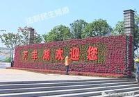 """萬豐湖全面開放迎客,""""五一""""株洲這些地方值得一去!"""