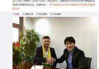 北京國安官宣:馬季奇出任國際部總監!