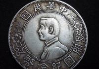 小小小錢幣——大大大價值