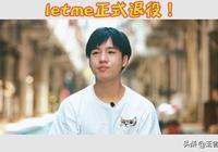 再見Letme,你好嚴君澤!Letme正式退役,透露RNG下一任核心選手