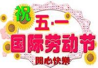 賞詩會(68)五一節快樂!
