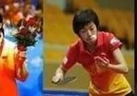 張怡寧和鄧亞萍誰更厲害?