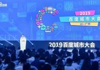 百度AI城市大會重磅推薦:電銷機器人必將佔領未來企業營銷發展!