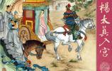 經典連環畫【楊貴妃】之一《楊太真入宮》天津人民美術出版社出版