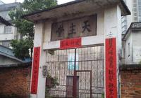 桂平:天主教堂