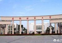 安徽財經大學怎麼樣?