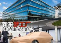 新車夢工廠 奧迪全新數字設計中心一瞥
