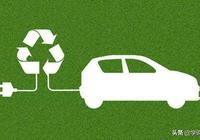 補貼退坡!以後買新能源車型是否還划算?