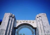 華東師範大學2017年錄取分數線