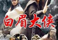 單田芳評書經典十大排行榜,你最喜歡哪一部?