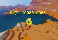 我的世界五大史詩地圖種子:10086暗藏玄機榜首玩家不愁吃喝!